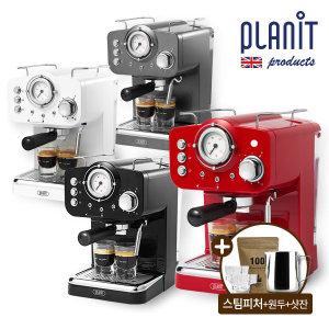 플랜잇 에스프레소 가정용 커피머신 레드+3종선물