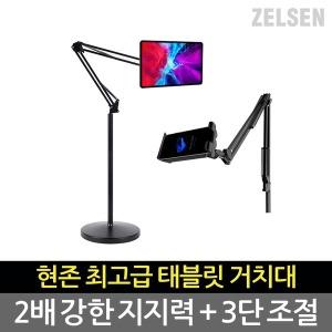 행사)침대 태블릿 핸드폰 아이패드 갤럭시탭 거치대