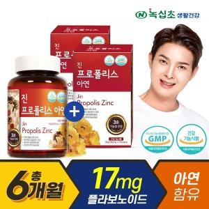 진 프로폴리스 아연 120캡슐+30캡슐x2박스(6개월분)