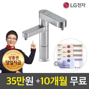 공기청정기/정수기렌탈 모음 10개월무료+최대 35만원