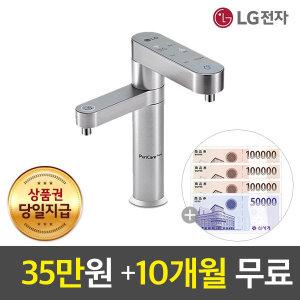 듀얼 냉온정수기렌탈 WU900AS 10개월+상품권35만