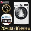 LG렌탈 건조기 최대20만원 + 10개월 무료