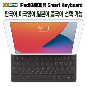 MX3L2KH/A iPad(8세대)용 Smart Keyboard 4개국 언어