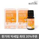 키뮨진 비타민D 드롭 비타민 10ml 2병