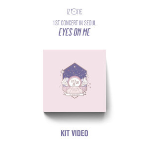 키트비디오 아이즈원(IZONE) - 1ST CONCERT IN SEOUL EYES ON ME KIT VIDEO