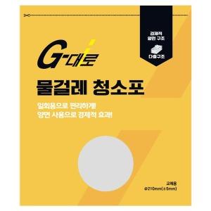 국내산 물걸레청소기 청소포 22매 패드 휴스톰호환