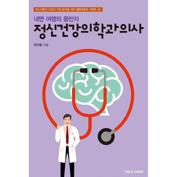 내면 여행의 동반자 정신건강의학과의사 -청소년들의 진로와 직업탐색을 위한 잡프러포즈 시리즈32