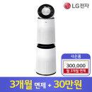 케어솔루션 공기청정기렌탈 AS300DWFR 30만+3개월혜택