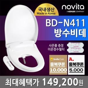 노비타 비데 BD-N411 방수비데 -직접설치-