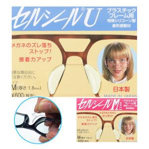 실리콘코패드 안경코받침 세루시루유 안경코패드 고정