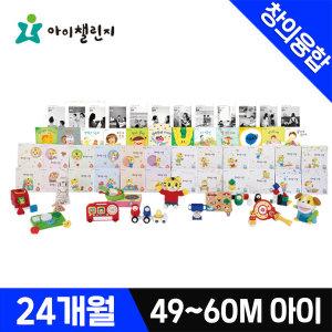 창의융합프로그램 STEP6 / 만 4~5세 아이선택 (24개월 구독)/49~60m/홈스쿨링