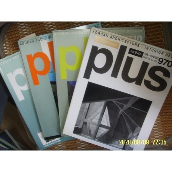 헌책/ 플러스문화사 4권/ 월간 플러스 plus 1997. 5. 10.11.12월호. 121.126.127.128호 -부록없음.상세란