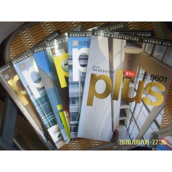 헌책/ 플러스문화사 6권/ 월간 플러스 plus 1996. 1 - 6월호. 105 - 110호 -부록없음.상세란참조
