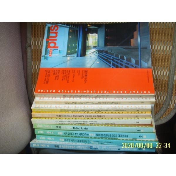 헌책/ 플러스문화사 9권/ 월간 플러스 plus 1995. 1.2. 4.5.6.7.8.9. 12월호. 93 - 104호사이 -부록없음