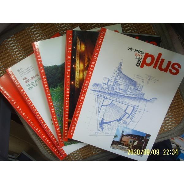 헌책/ 플러스문화사 5권/ 월간 플러스 plus 1994. 8 - 12월호. 88 - 92호 -부록없음.상세란참조