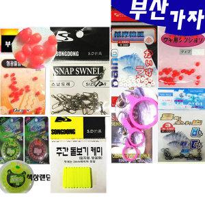 부산가자낚시-루어 채비용품 민물 바다소품 3개
