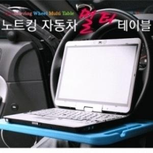 노트킹 차량용 노트북 거치대/자동차 멀티 테이블/차량용 핸들 트래이