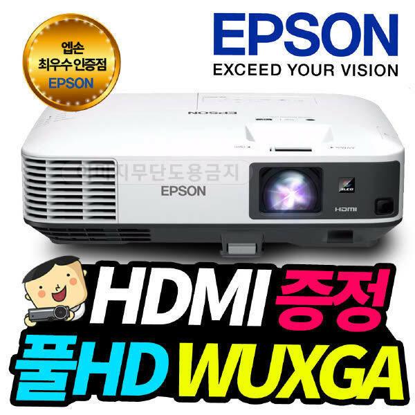 (현대Hmall) EPSON  엡손 EB-2255U 밝기5000 WUXGA급 LCD 빔프로젝터 사은품증정