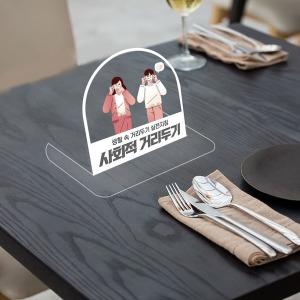 사회적 거리두기 테이블 매트 카페 매장 인테리어