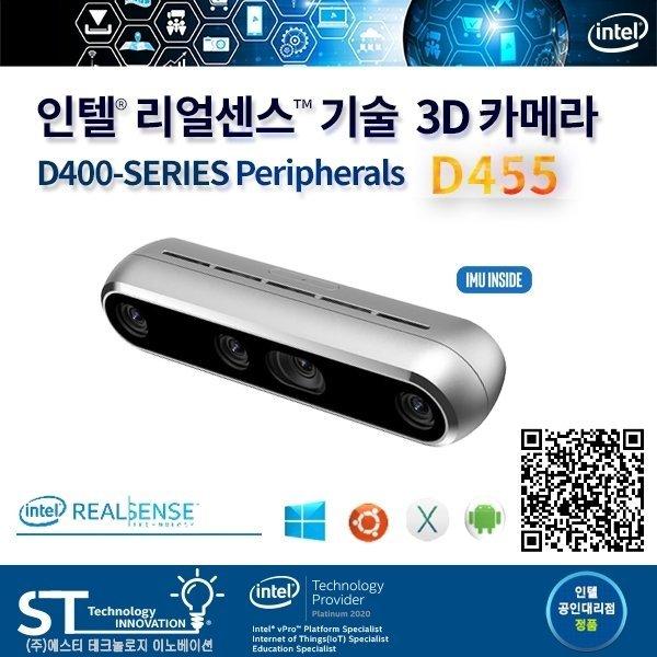 인텔 RealSense 깊이 카메라 D455 (정품)