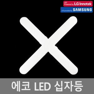 국산LED형광등 십자등 LED방등 LED일자등 조명 주방LG