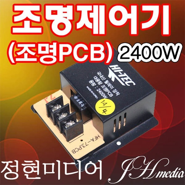 조명제어기 조명PCB  대용량2400W/ 정현미디어