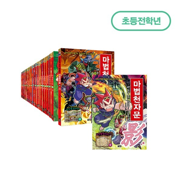 (15%+15%특가) 마법천자문 1~49 재정가특별판/AR개정판 10권씩 세트별 선택구매