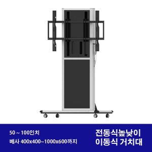 TV스탠드 50~100인치 삼성 엘지 LG 전동식 높낮이조절