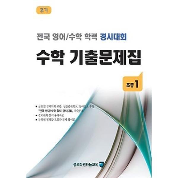 전국 영어/수학 학력경시대회 수학 기출문제집후기-초등1(2020)
