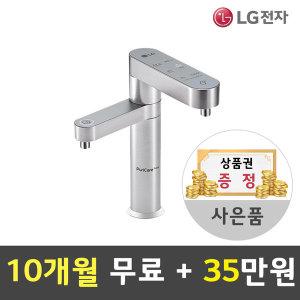 듀얼 정수기 렌탈 10회면제+35만증정 월 38900 원