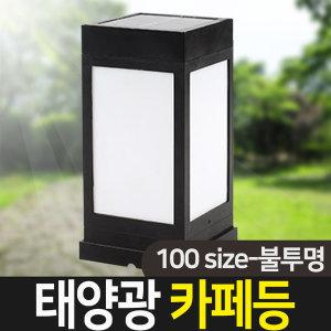 태양광정원등 태양광카페등 100 size-데크형 불투명