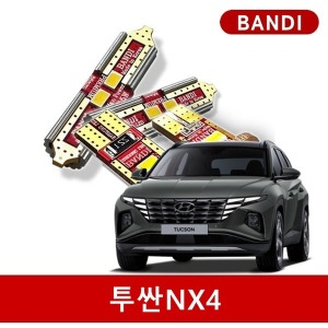 2021~ 투싼 NX4 (일반형) 반디LED 자동차 실내등세트