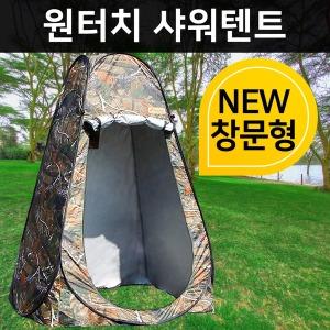 원터치 샤워텐트 간이 화장실 낚시 텐트 캠핑 탈의실