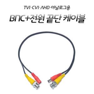 아이테크  CCTV용 BNC 영상 전원 끝단 처리용 케이블