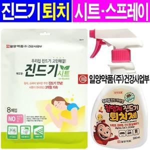 집먼지 진드기시트- 1팩/진드기퇴치제/패치/진드기싹