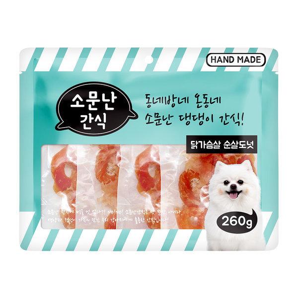 소문난간식 치킨 순살도넛 260g / 2702a