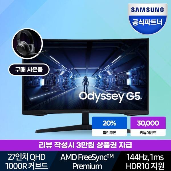 오디세이 G5 C27G54T 게이밍 모니터 QHD 144Hz