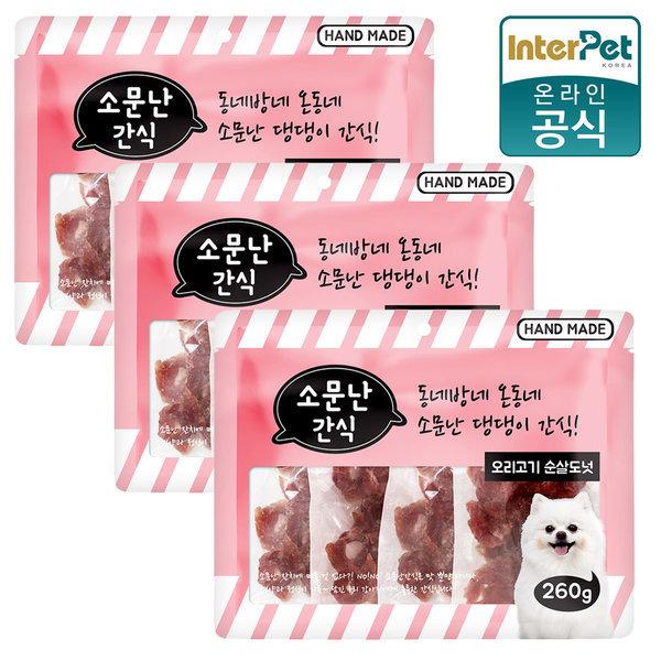 소문난간식 오리 순살도넛 260gx3개 / 2703c