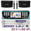 B1 업소용 노래방기계 6인치 스피커 가정용 세트