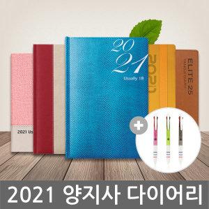 2021 양지 다이어리 사은품/유즈어리/퍼스널/인쇄가능