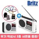 BZ-LV990 블루투스 스피커 효도 라디오 화이트+이벤트