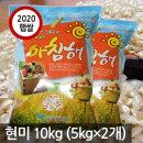 국산 현미10kg(5kg2개포장) 2020년산 햅쌀