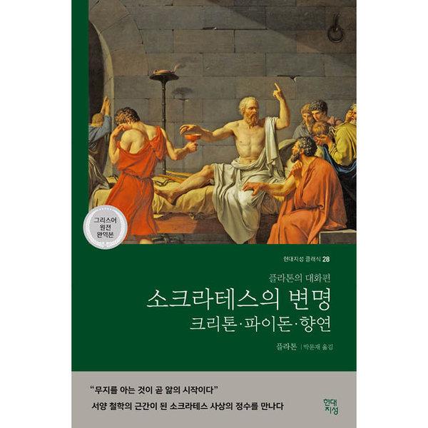소크라테스의 변명·크리톤·파이돈·향연