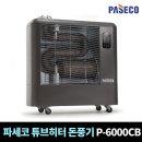 파세코 돈풍기 튜브히터 P-6000CB 석유난로 온풍기
