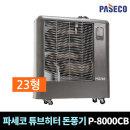 파세코 돈풍기 튜브히터 P-8000CB 석유난로 온풍기