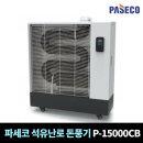 파세코 돈풍기 튜브히터 P-15000CB 석유난로 온풍기