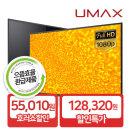 MX32F 81cm(32) LEDTV모니터 A급패널 으뜸효율 10%환급