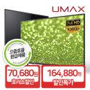 MX40F 101cm(40) LED TV 무결점 2년AS 으뜸효율10%환급