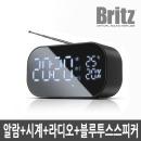 BZ-V900S 블루투스/탁상/시계/알람/라디오/스피커