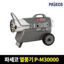 파세코 열풍기 P-M30000 공업용 산업용 히터 온풍기